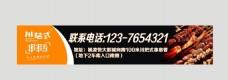 川把式串串香火锅广告图