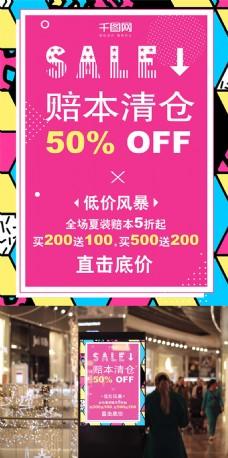 季末清仓时尚色彩创意简约商业海报设计模板