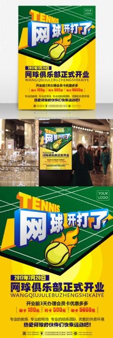 网球俱乐部培训招生开业海报