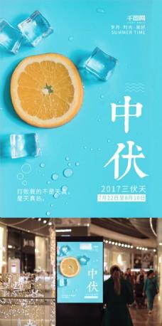 蓝色背景柠檬中伏三伏天配图海报
