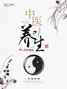 中国风中医养生宣传挂画设计