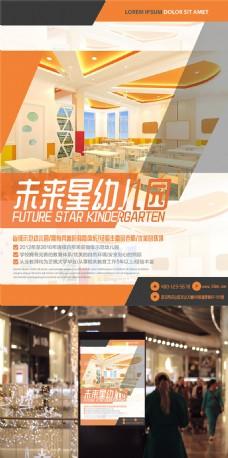 简约清新幼儿园招生宣传海报设计