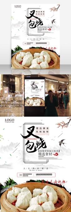 创意美食美味包子小笼包美食海报