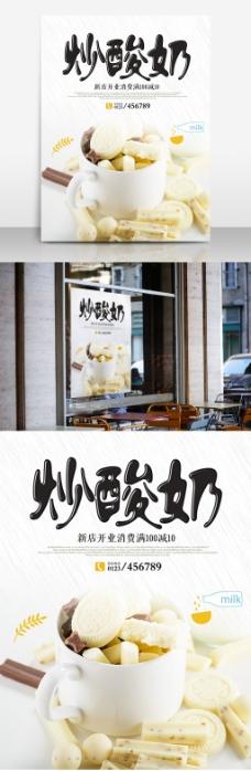 美味炒酸奶开业优惠促销海报高清psd