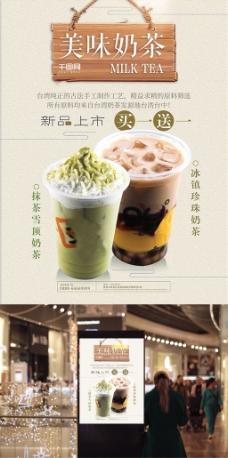 清新简约美味奶茶美食宣传海报