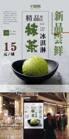 日系简约清新夏季抹茶冰淇淋宣传海报