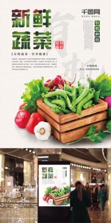 超市有機蔬菜農產品促銷海報