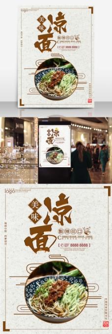 傳統美味涼面美食宣傳海報