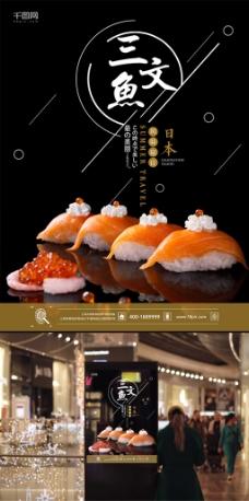 美食海报寿司海报寿司促销海报三文鱼寿司海报