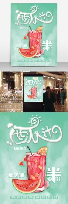 西瓜汁果汁店冷饮鲜榨果汁第二杯半价促销手绘清新海报