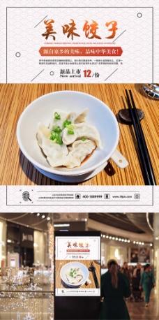 美食海报中国特色传统美食海报饺子海报新品上市