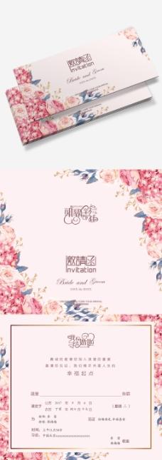 唯美清新手绘花卉婚礼邀请函卡片设计