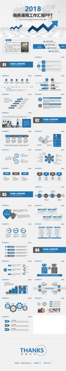 简洁大气商务汇报工作总结计划PPT模板