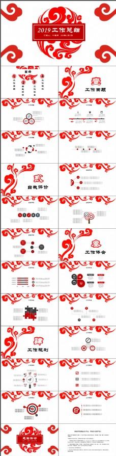 红色中国风剪纸工作总结PPT模板