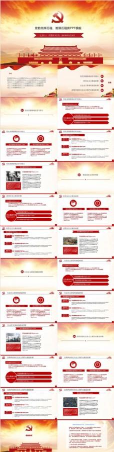 党的光辉历程、发展历程类PPT模板