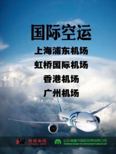 企业文化宣传 国际空运