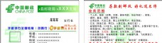 中国邮政 名片