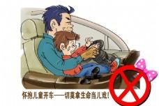 怀抱儿童开车