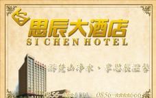 海报 思辰 大酒店 梵净山
