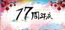 开业周年庆海报17周年模板