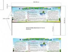 爱护环境倡议书