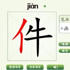 中国汉字件字笔画教学动画视频