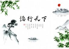 竹子山水画