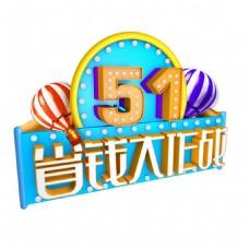 五一节庆省钱海报