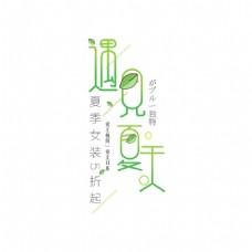 夏日节庆字体元素