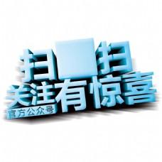 蓝色扫码字体元素