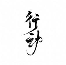 水墨毛笔字行动