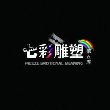 七彩雕塑彩虹艺术字