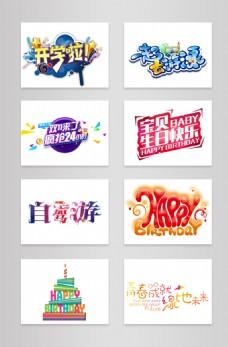 广告创意艺术字体设计