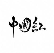 水墨毛笔字中国红