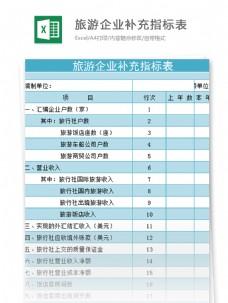 旅游企业补充指标表excel模板