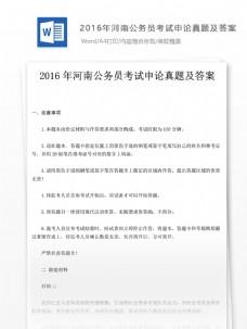 2016年河南公务员考试申论真题文库题库