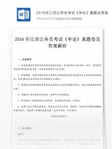 2016年江西公务员考试申论真题文库题库