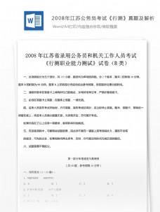 2008年江苏公务员考试《行测》B类真题及解析
