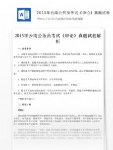 2015年云南公务员申论真题试卷文库题库