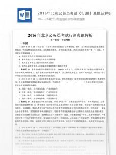2016年北京公务员考试行测真题文库题库