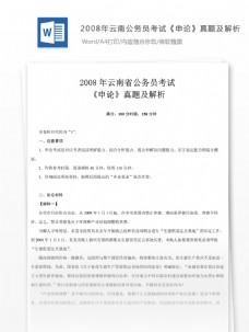 2008年云南公务员考试《申论》真题及参考解析