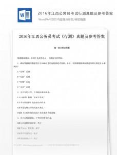 2016江西公务员考试行测真题文库题库