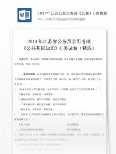 2014年江苏公务员考试公基真题文库题库