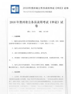 2010年贵州省公务员录用考试《申论》试卷