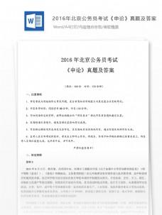 2016年北京公务员考试申论真题文库题库