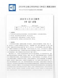 2010年云南公务员考试申论真题文库题库