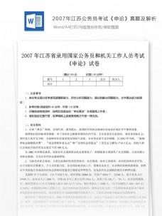 2007年江苏公务员考试《申论》真题及参考解析