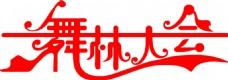 舞林大会logo