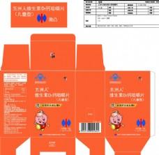 维生素D3钙咀嚼片儿童型