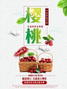 新鲜樱桃夏季水果促销海报
